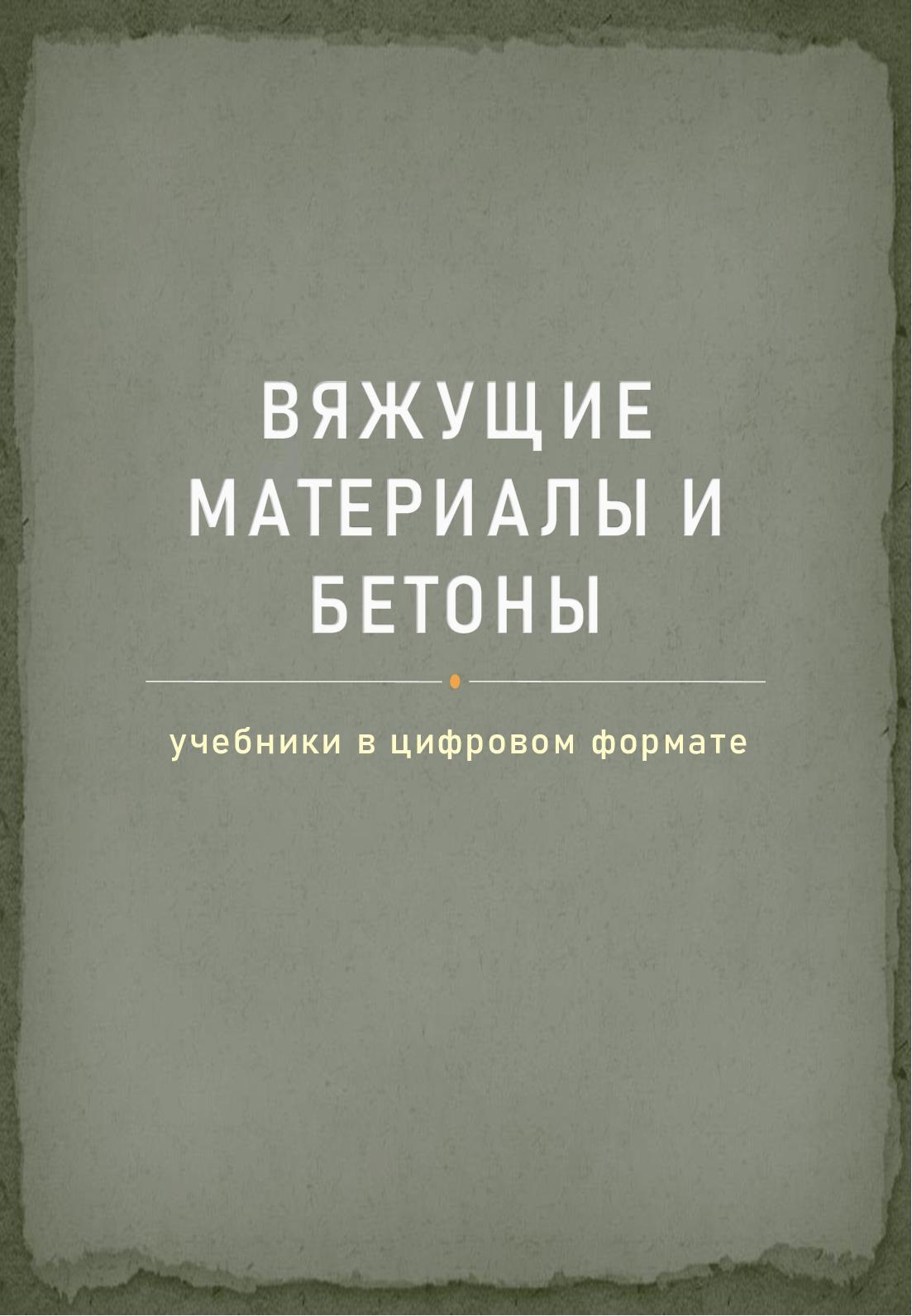 Бетоны учебник томск бетон купить