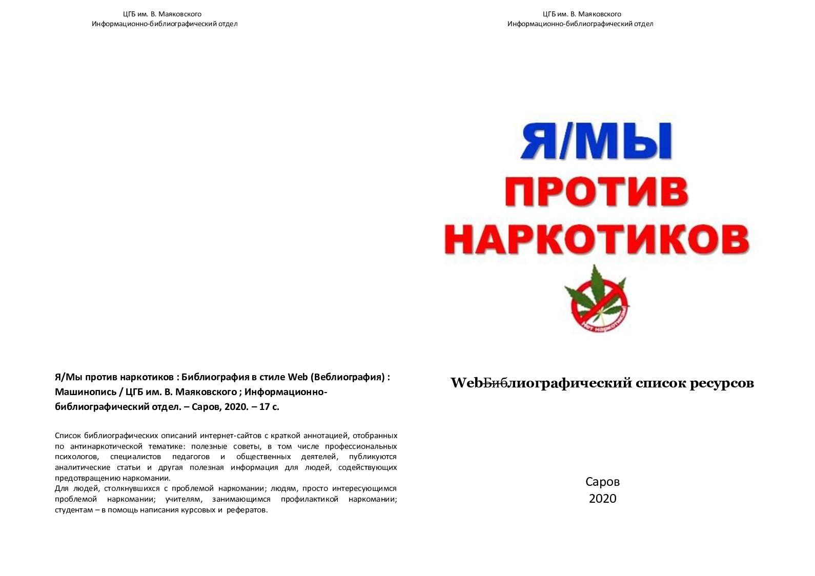 Журнал наркология официальный сайт капельницы от запоя на дому спб