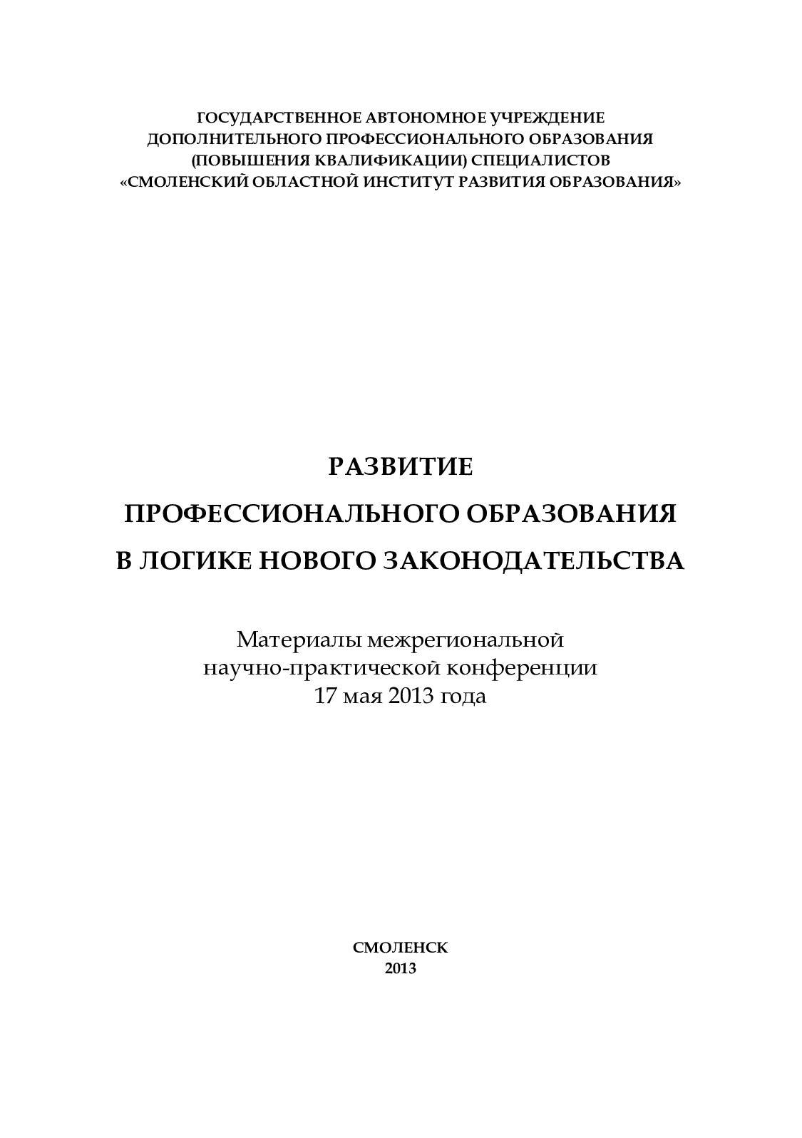 Calaméo   Материалы межрегиональной научно практической ...