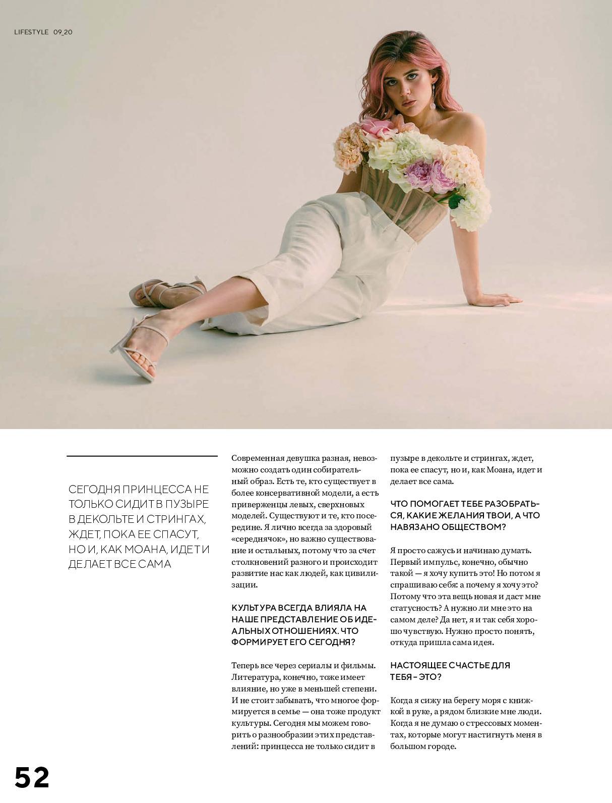 Консервативная девушка модель в социальной работе работа в видеочатах вебкам студия новосибирск