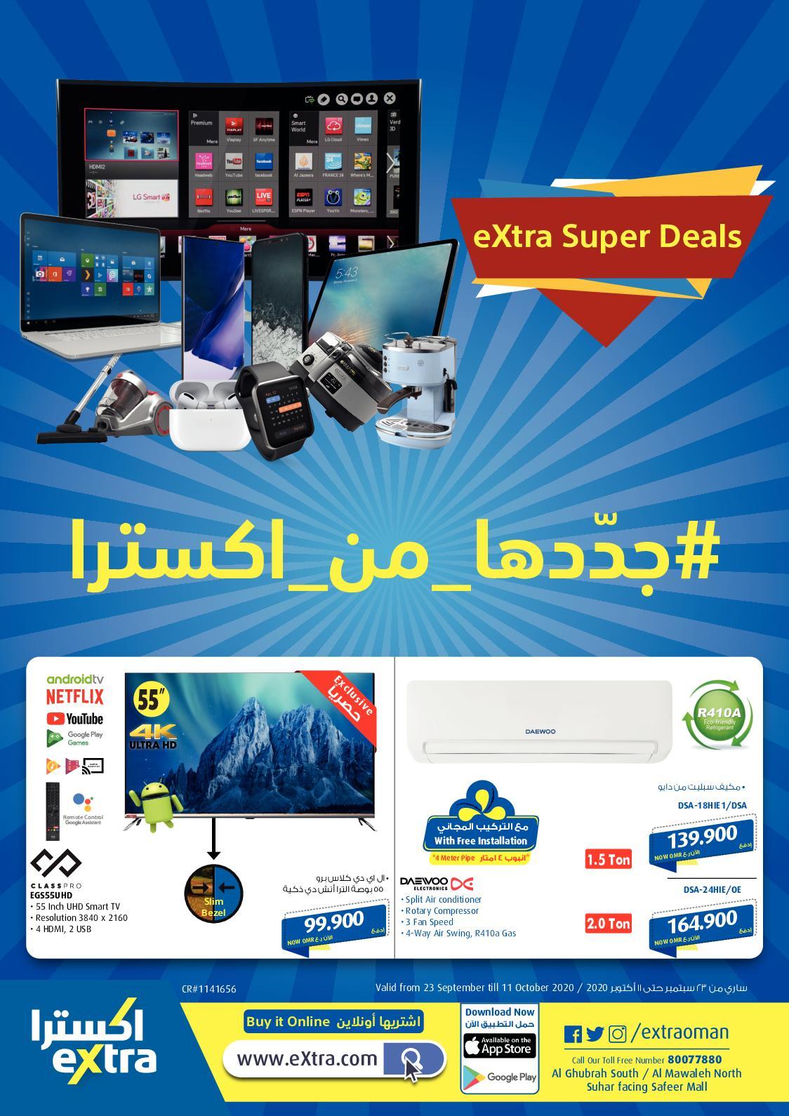 eXtra Super Deals 2020