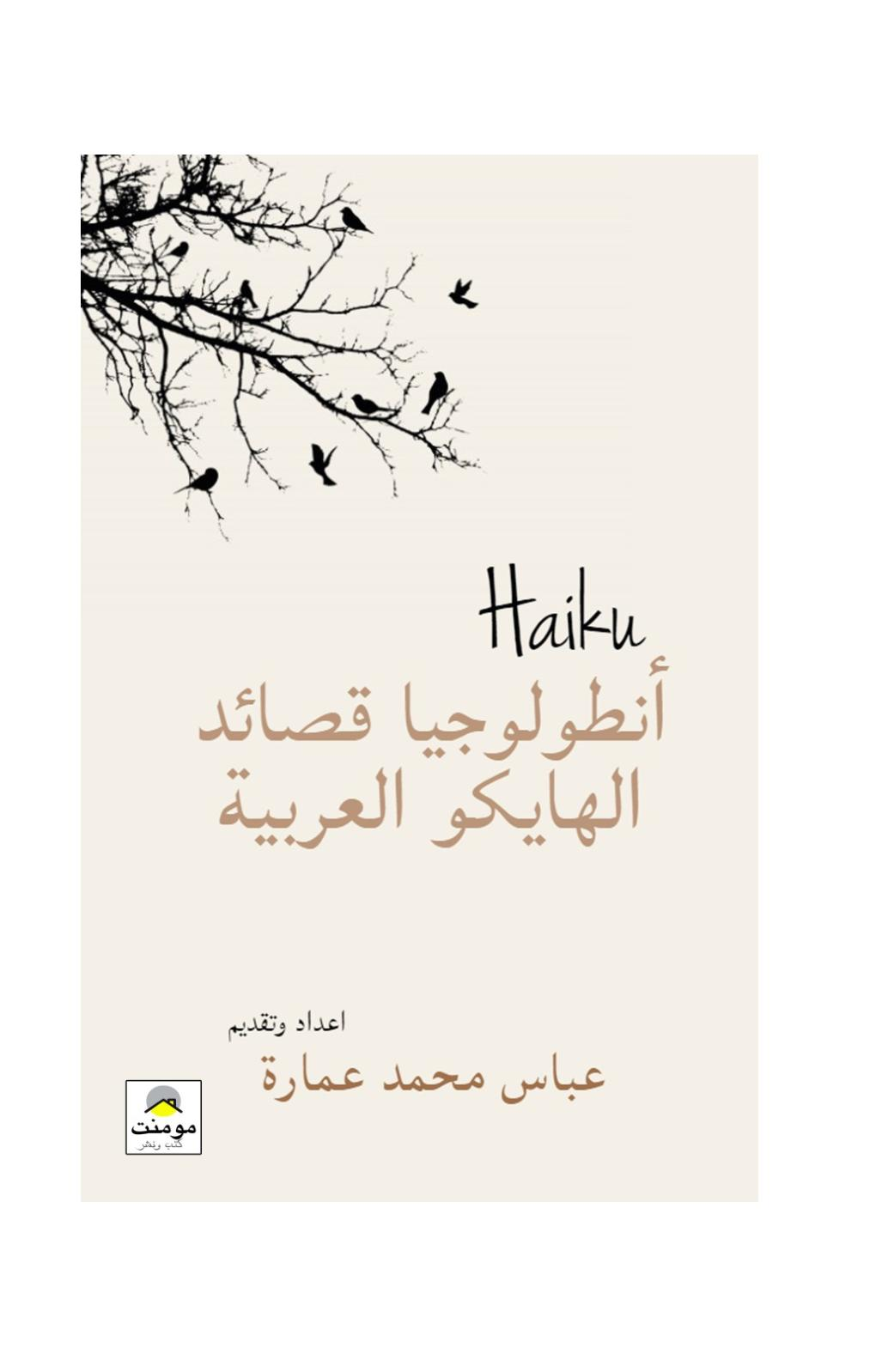 Calameo أنطولوجيا قصائد الهايكو العربية