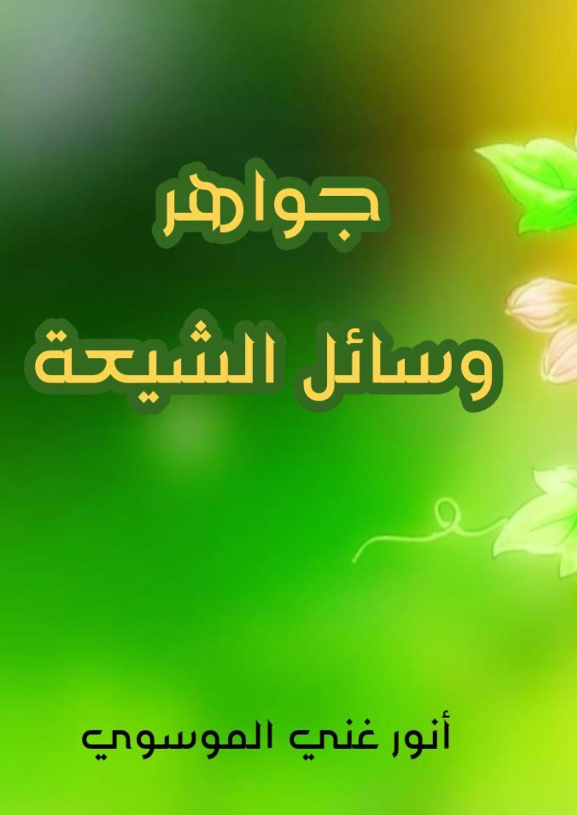Calameo جواهر وسائل الشيعة