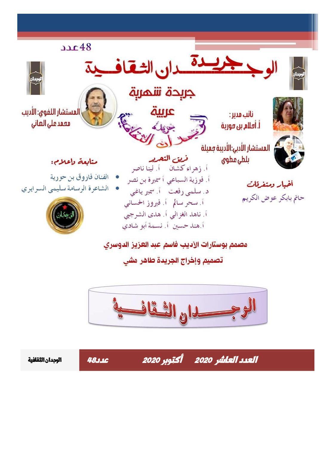 Calameo جريدة الوجدان الثقافية العدد العاشر2020 عدد48