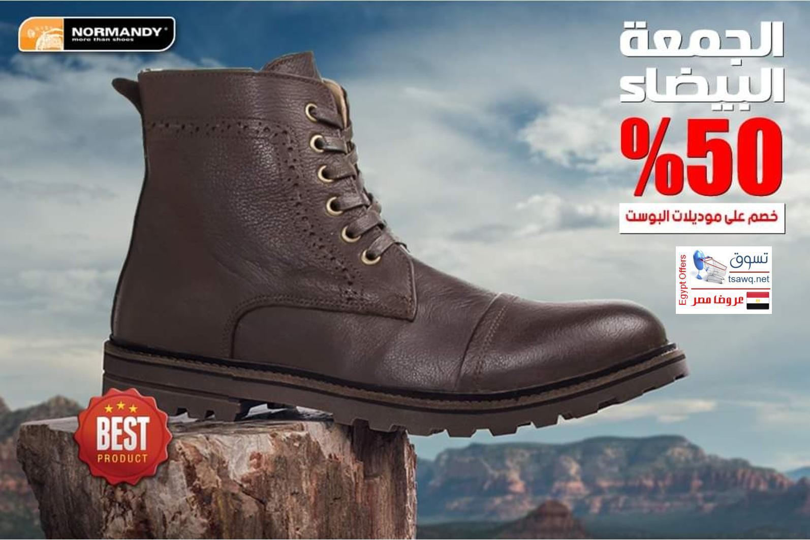 Calameo Tsawq Net Normandy Shoes Egypt 04 11 2020 01