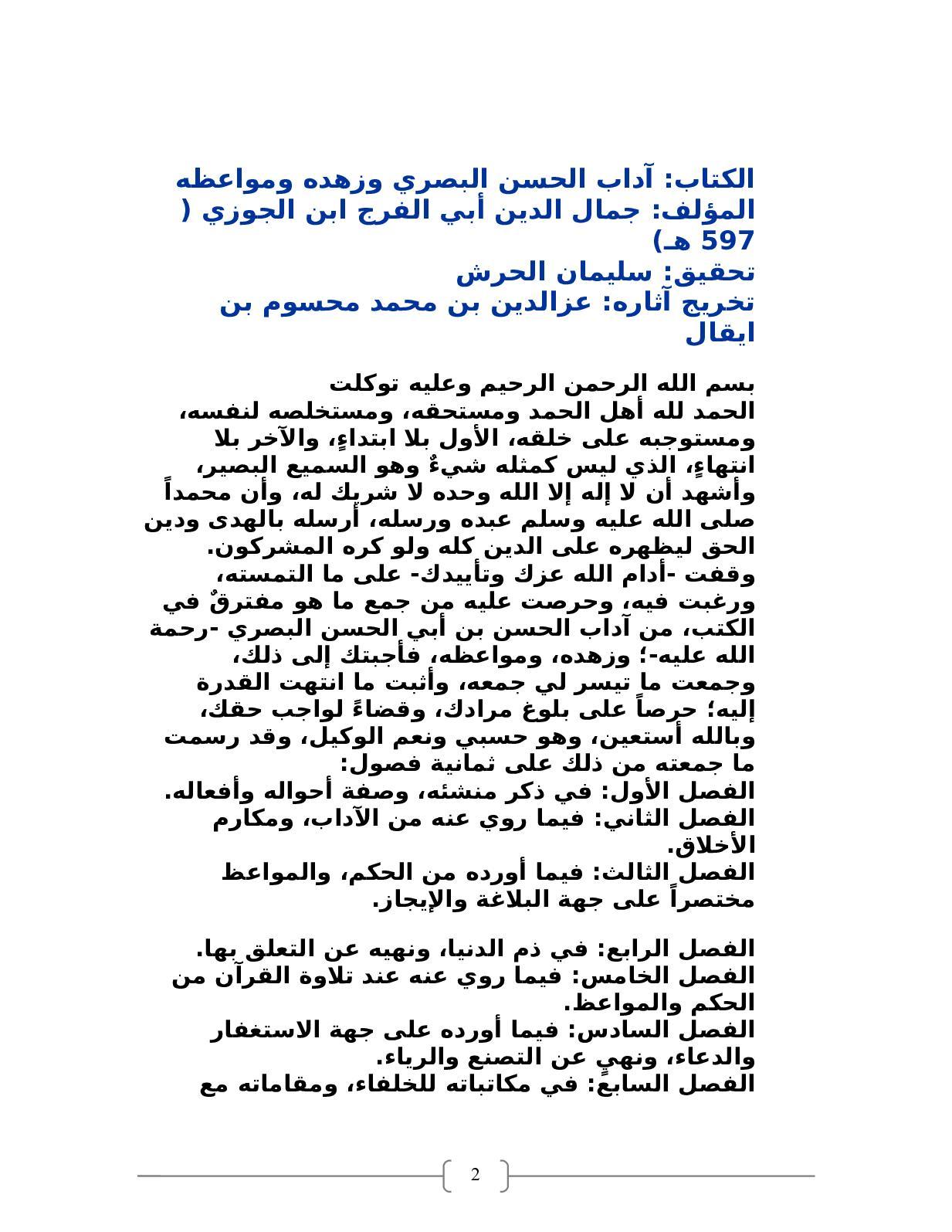 Calameo آداب الحسن البصري للإمام ابن الجوزي مخرجا