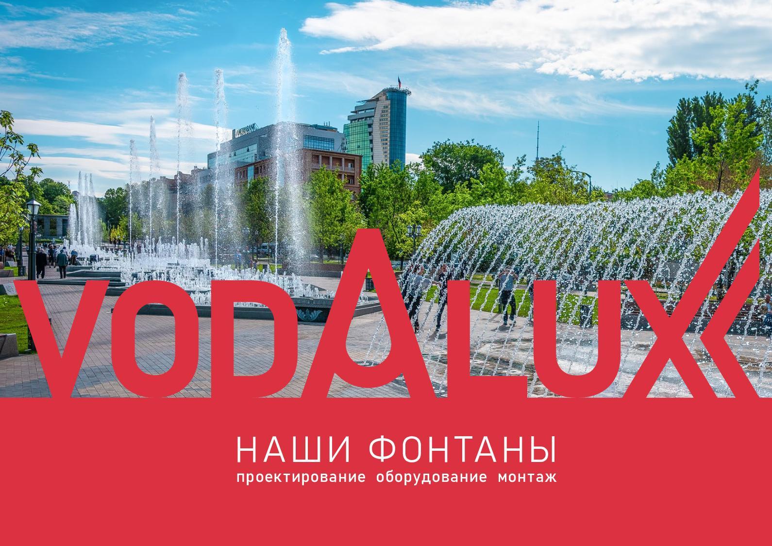 Vodalux ФОНТАНЫ 2021