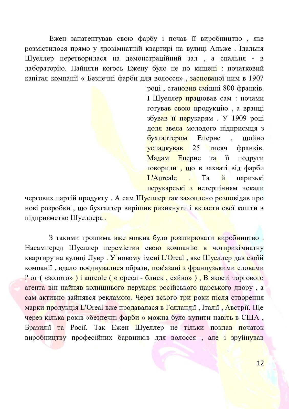 Page 12