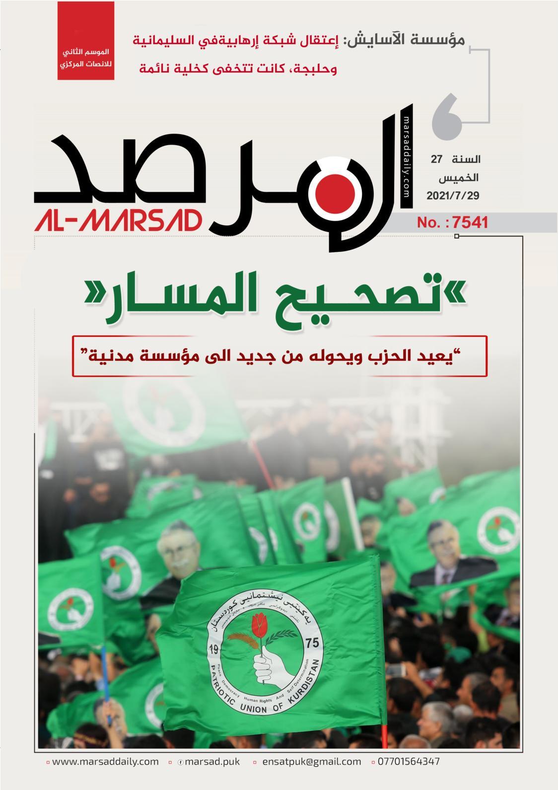 Al Marsad 7541 29 07 2021