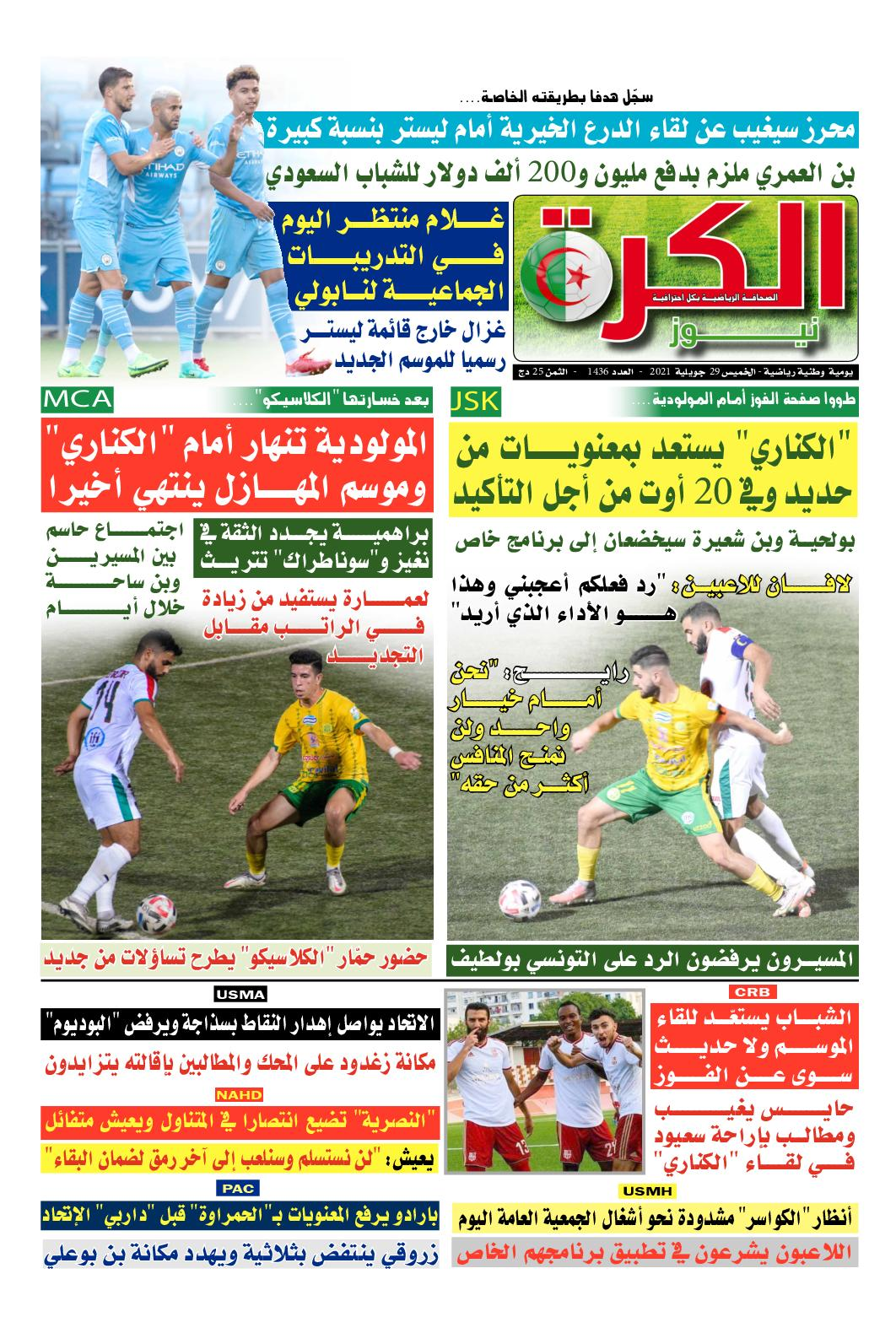 el kora news 29/07/2021