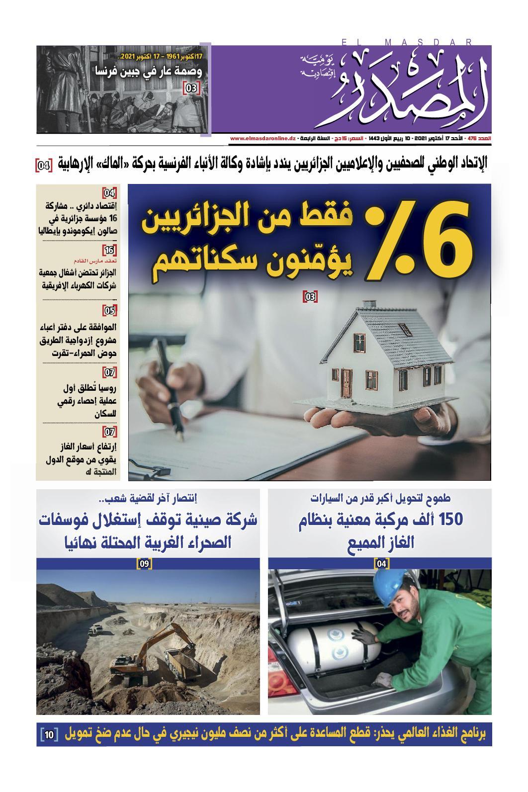 Newspapers Masdar N° 476