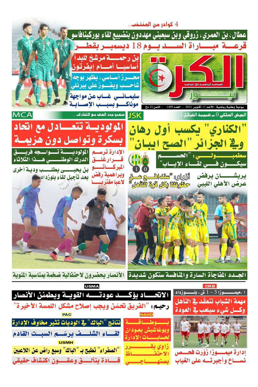 el kora news 17/10/2021